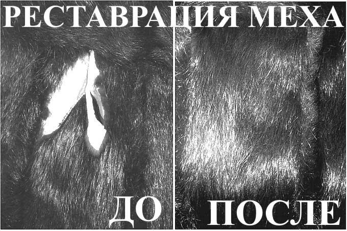 Ремонт меховых изделий.